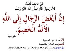 Arabic Words, Arabic Quotes, Islamic Quotes, All About Islam, Islam Hadith, Islam Religion, Prophet Muhammad, Holy Quran, Quran Quotes