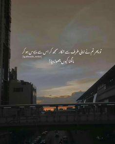 Alone Girl, Allah Love, Beautiful Nature Wallpaper, Allah Islam, Islamic Videos, Video Image, Urdu Poetry, Islamic Quotes, Writing