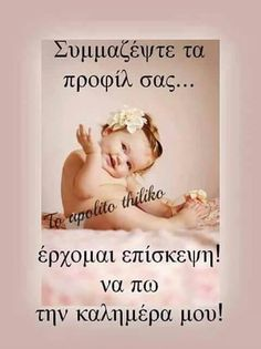 Funny Greek Quotes, Wish, Letters, Popular, Nails, Board, Happy, Decor, Finger Nails