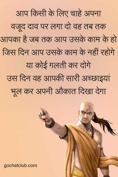 Me Quotes Funny, Motivational Picture Quotes, Inspirational Quotes With Images, Good Morning Hindi Messages, Morning Wishes Quotes, Chankya Quotes Hindi, Best Lyrics Quotes, Qoutes, Thoughts In Hindi