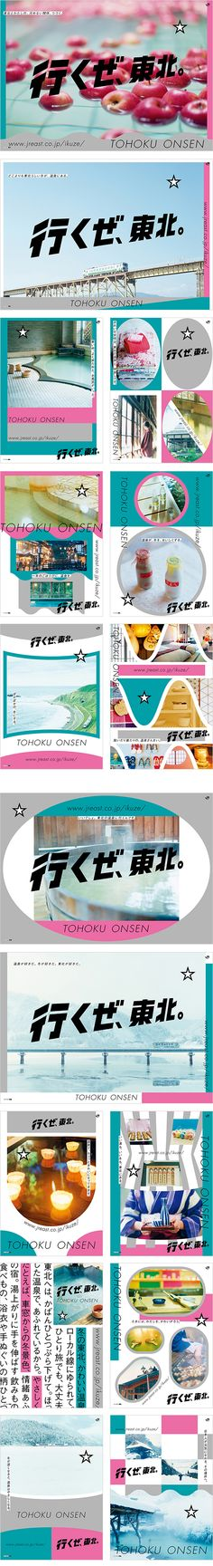 JR東日本:行くぜ、東北。2012 冬 Ad Layout, Print Layout, Book Layout, Layout Design, Web Design, Japan Design, Book Design, Cover Design, Photos Colage