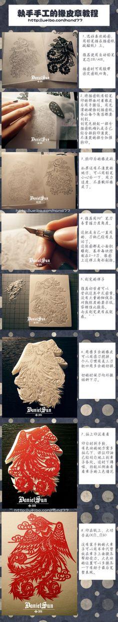 中国风的手工雕刻橡皮章,传统剪纸效果哦有木有!