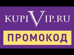 Уникальное предложение для ВАС!  КупиВИП промокод март 2015 на скидку 10% на ВСЕ!  #КупиВИП #промокод #kupivip #Berikod #берикод
