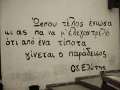 """""""Until at the end I felt - and let them call me crazy - that from nothing comes Paradise."""" A quote from the poem The Light-Tree And The Fourteenth Beauty by Odysseas Elytis Poem Quotes, Words Quotes, Life Quotes, Sayings, Smart Quotes, Something To Remember, Philosophy Quotes, Greek Words, Greek Quotes"""
