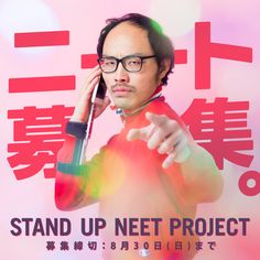 「STAND UP NEET PROJECT」 | アルバイト・バイト・求人情報のan Ad Layout, Layout Design, Web Design, Graphic Design, Commercial Ads, Japan Design, Typography Logo, Web Banner, Advertising Design