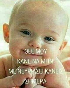 Funny Greek Quotes, Funny Picture Quotes, Funny Photos, Funny Stories To Tell, Everyday Quotes, Kai, Funny Times, Funny Babies, Funny Cute