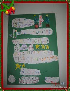 Χριστουγεννιάτικα παιχνίδια με γονείς Christmas And New Year, Kindergarten, Kindergartens, Preschool, Preschools, Pre K, Kindergarten Center Management, Day Care