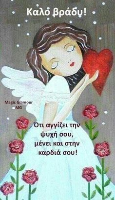 Greek Love Quotes, Evening Quotes, Good Morning Good Night, Night Photos, Art Gallery, Greeting Cards, Illustration, Life Coaching, Change