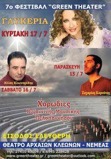 nemeapress: Τριήμερη Μουσική Πανδαισία στο Green Theater Αρχαί...