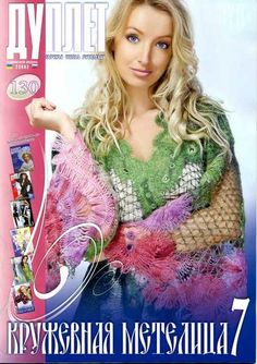 Duplet 130 Russian crochet patterns  You will find here lot of new charts, patterns, nettings, step-by-step illustrated master classes and so on :)