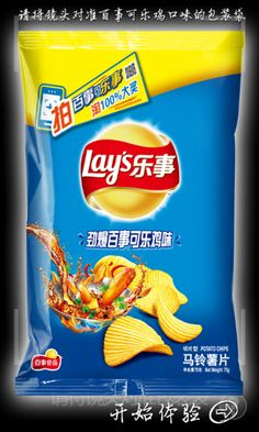 Pepsi and Chicken Flavor Potato Chips Released in China