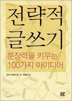 전략적 글쓰기: 문장력을 키우는 100가지 아이디어 – Daum 책 Authors Purpose, Cool Words, Sentences, My Books, Writer, Self, Language, Wisdom, Study
