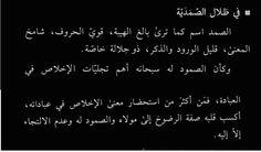 كتاب لأنك الله رحله الى السماء السابعه على جابر الفيفى Math Calligraphy Arabic Calligraphy