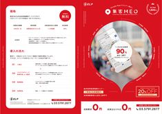 Fryer / Brochure Design, creamu Inc. www.creamu.co.jp Press Ad, Brochure Design, Layout, Poster, Flyer Design, Page Layout, Leaflet Design, Catalog Design, Billboard