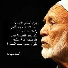 من روائع #أحمد_ديدات رحمه الله, النساء سبب الفسـاد..!