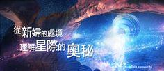 . 2010 - 2012 恩膏引擎全力開動!!: 從新婦的處境理解星際的奧秘