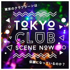 近年、音楽シーンでは、EDM(エレクトロニック・ダンス・ミュージックの略称)という言葉が流行している。 Banner Design, Tokyo, Typography, Scene, Layout, Nude, Graphic Design, Dance, Club