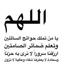 @omal89ed_ - - أنشر هذه الصور في حسابك ليقرأها متابعيك و تكسب أجرهم بإذن الله - الدال على الخير كفاعله. ادعوا لنا بالتوفيق و النجاح كلما مررتم من هنا جزاكم الله خيرا. #دعاء_المسلم #doaamuslim @doaamuslim #أدعية #أذكار