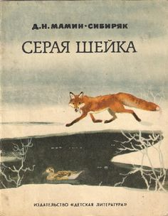 Grey neck by Dmitry Mamin-Sibiryak