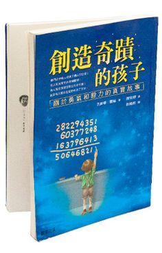 Chinese/Taiwanese Edition of Tough Stuff