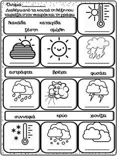 Ψιχαλίζει.Φύλλα εργασίας και εποπτικό υλικό για την α΄ δημοτικού.(htt… Greek Language, Book Activities, Diy And Crafts, Education, School, Books, Spring Summer, Winter, Libros