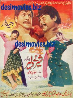 Sher te Daler (1974) Lollywood Original Booklet