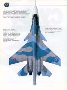 Airplane Fighter, Fighter Aircraft, Su 34 Fullback, Russian Fighter Jets, Russian Military Aircraft, Russian Plane, Russian Air Force, Airplane Design, Sukhoi