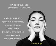 Maria-Callas-loukini Maria Callas, Greek Quotes, Finding Peace, Famous Quotes, Woman Quotes, Words, Diva, Sayings, People