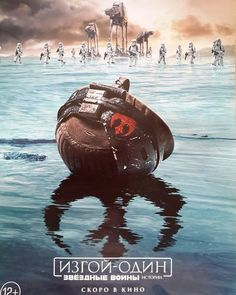 Star Wars Rogue One Russian Poster. Via Reddit  #starwars #RogueOne #posters #russia #FLYGUY #FLYGUYtoys #googleplus