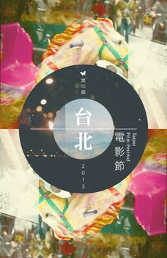 2013 台北電影節 logo 海報設計