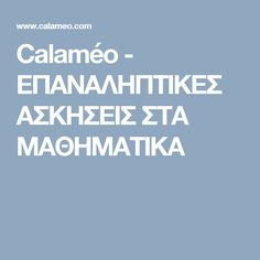 Calaméo - ΕΠΑΝΑΛΗΠΤΙΚΕΣ ΑΣΚΗΣΕΙΣ ΣΤΑ ΜΑΘΗΜΑΤΙΚΑ