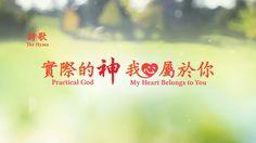 【東方閃電】全能神教會經歷詩歌《實際的神 我心屬於你》