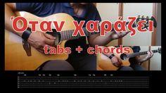 Γ. Αγγελάκας - Όταν χαράζει (tabs + chords)