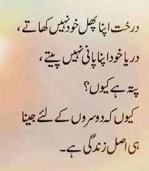 True quotes about life in urdu: pin by fatima shakaiba zakir on urdu quotes & Best Quotes In Urdu, Ali Quotes, Quran Quotes, Poetry Quotes, Urdu Poetry, Favorite Quotes, Islamic Inspirational Quotes, Islamic Quotes, Motivational Quotes In Urdu