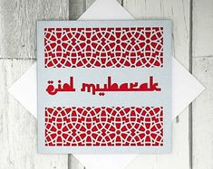 Eid Mubarak Card, Ramadan Mubarak, Muslim Celebrations, Eid Greeting Cards, Eid Greetings, Laser Cutting, Unique Jewelry, Handmade Gifts, Holiday Decor