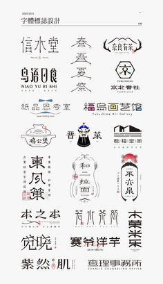 Chinese fonts on Behance Chinese Logo, Chinese Typography, Word Design, Icon Design, Typography Logo, Typography Design, Chinese Fonts Design, Learn Japanese Words, Chinese Words
