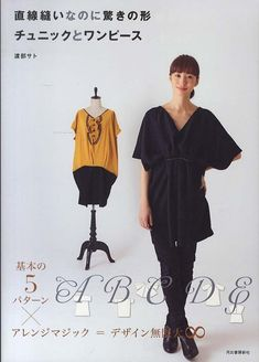 Straight Stitch Tunic & One-Piece Dress by Sato Watanabe - Japanese Sewing Pattern Book for Women -  JapanLovelyCrafts