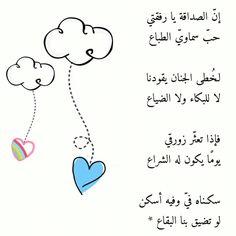 الصداقة Book Quotes, Words Quotes, Wise Words, Life Quotes, Sayings, Laughing Quotes, Beautiful Arabic Words, Writing Words, Cute Love Quotes