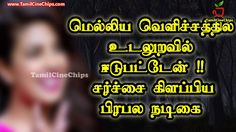 மெல்லிய வெளிச்சத்தில் sex வைத்தேன் !! பிரபல நடிகை சர்ச்சை | Tamil Cinema...