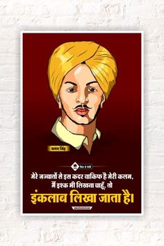 Shaheed Bhagat Singh was an Indian revolutionary who played an important role in the Indian independence movement, Wall Poster Designed by Dil Se Deshi. General Knowledge Book, Knowledge Quotes, Bhagat Singh Wallpapers, Bhagat Singh Quotes, Alpha Male Quotes, Indian Army Quotes, Indian Army Special Forces, Guru Purnima, Buy Posters Online