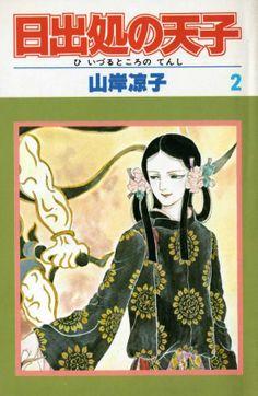 Ryoko Yamagishi's master piece