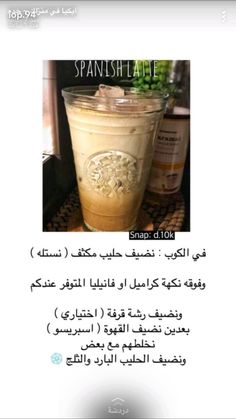 Coffee Drink Recipes, Starbucks Recipes, Coffee Drinks, Punch Recipes, Tea Recipes, Dessert Recipes, Cooking Recipes, Cookout Food, Coffee Packaging
