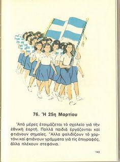 Ad astra per aspera: Η 25η Μαρτίου μέσα από παλιά αναγνωστικά των πρώτων τάξεων του Δημοτικού (1972 - 1976)