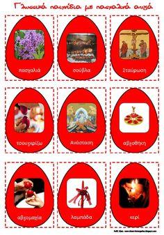 Το νέο νηπιαγωγείο που ονειρεύομαι : Γλωσσικά παιχνίδια και όχι μόνο με πασχαλινά αυγά Greek Language, Easter Activities, Easter Crafts, Happy Easter, Christian, Lettering, Christmas Ornaments, Holiday Decor, Blog