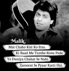 Good Attitude Quotes, Love Quotes, Pallets Garden, Dil Se, Thoughts And Feelings, Love Couple, Shahrukh Khan, Deen, Woman Quotes