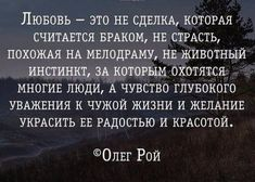 Odnoklassniki Relax Quotes, Relaxation Quotes, Need Motivation, Quotes And Notes, Time Quotes, Mindfulness, Thoughts, Sayings, Reading