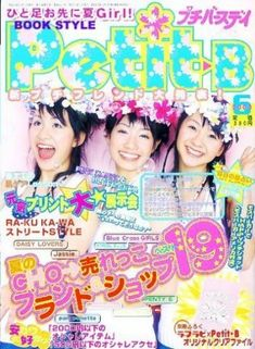 Perfume Jpop, Daisy, Dance Music, Magazine, Deco, Wall, Margarita Flower, Ballroom Dance Music, Daisies