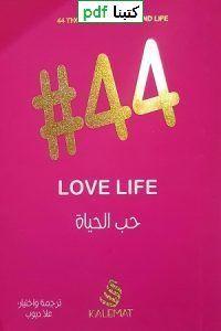 تحميل كتاب ٤٤ حب الحياة Pdf علا ديوب Love Life Quotes Calm
