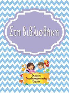 Ο κόσμος των βιβλίων / 9η ενότητα. 110 φύλλα εργασίας για τα παιδιά τ… Grade 1, Frame, Kids, Picture Frame, Young Children, Boys, Children, Frames, Boy Babies