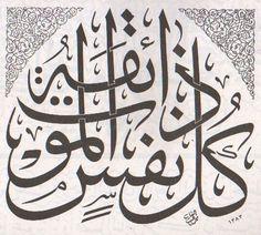كل نفس ذائقة الموت  محمد عبد القادر عبد الله 1917-1995 Arabic Calligraphy Art, Beautiful Calligraphy, Islamic Designs, Ancient Art, Islamic Art, Art Forms, Masters, Allah, Art Drawings